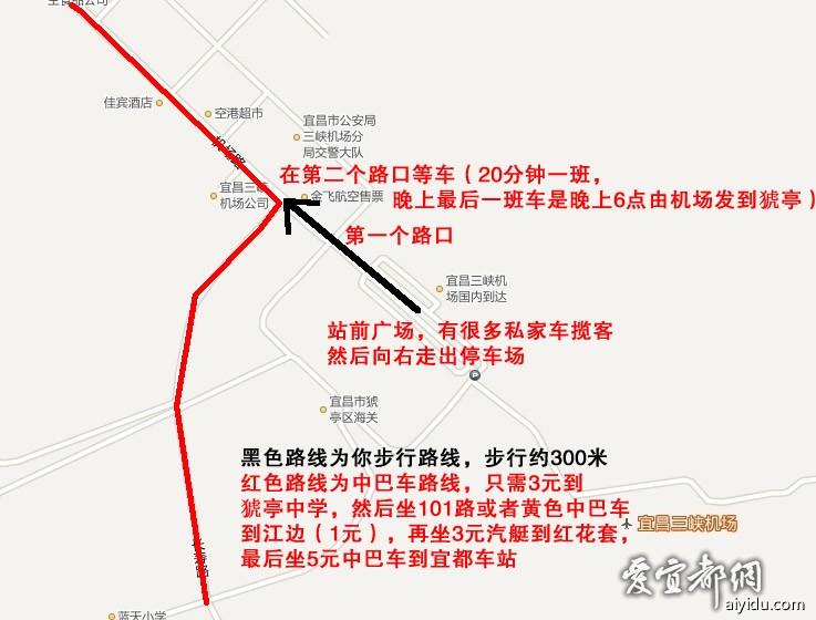 可在飞机场坐大巴去宜昌城区