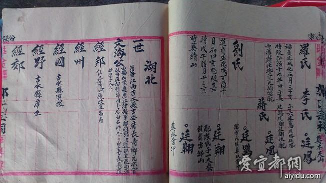 郭氏家谱之郭氏家谱字辈汇编图片