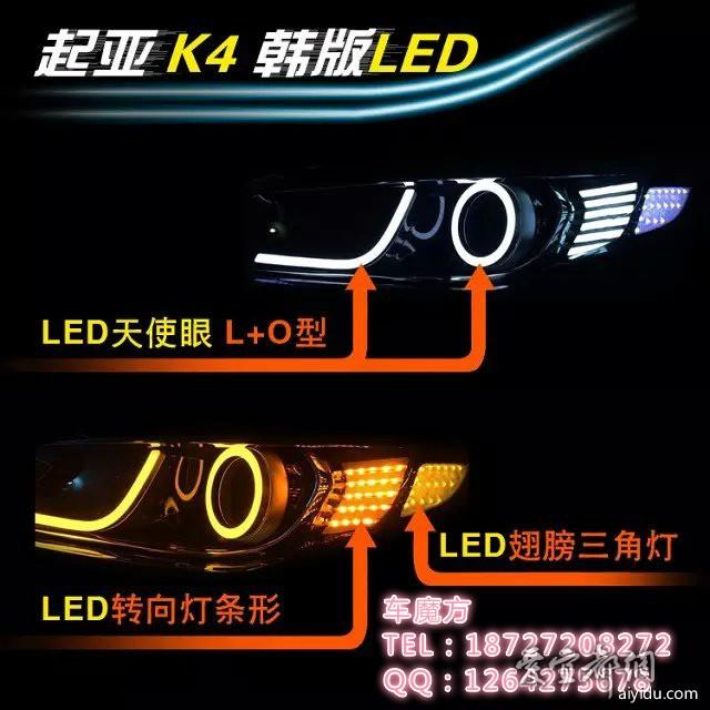 车魔方汽车改装 led大灯,天使眼,泪眼,韩版大灯套件,高清图片