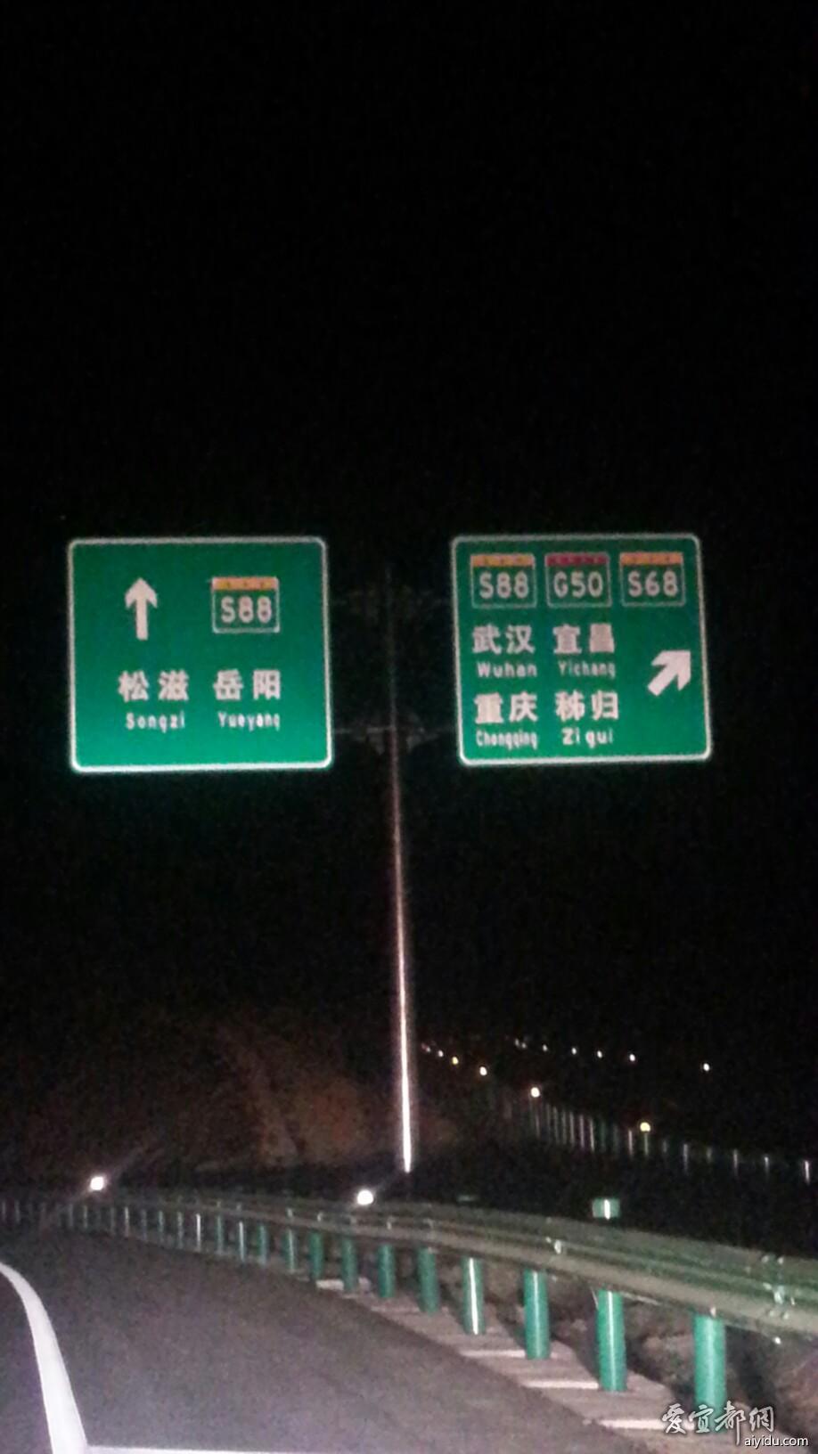 元旦夜试跑宜岳高速