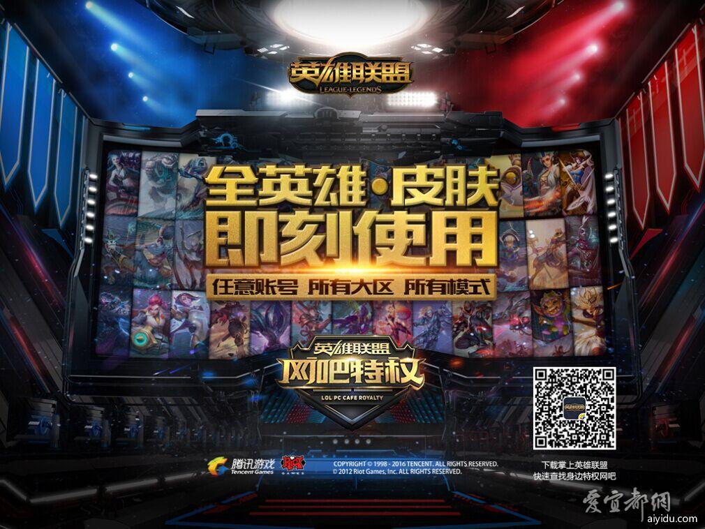 桃园网吧特权礼包_战旗网咖 英雄联盟特权网吧 强势来袭!