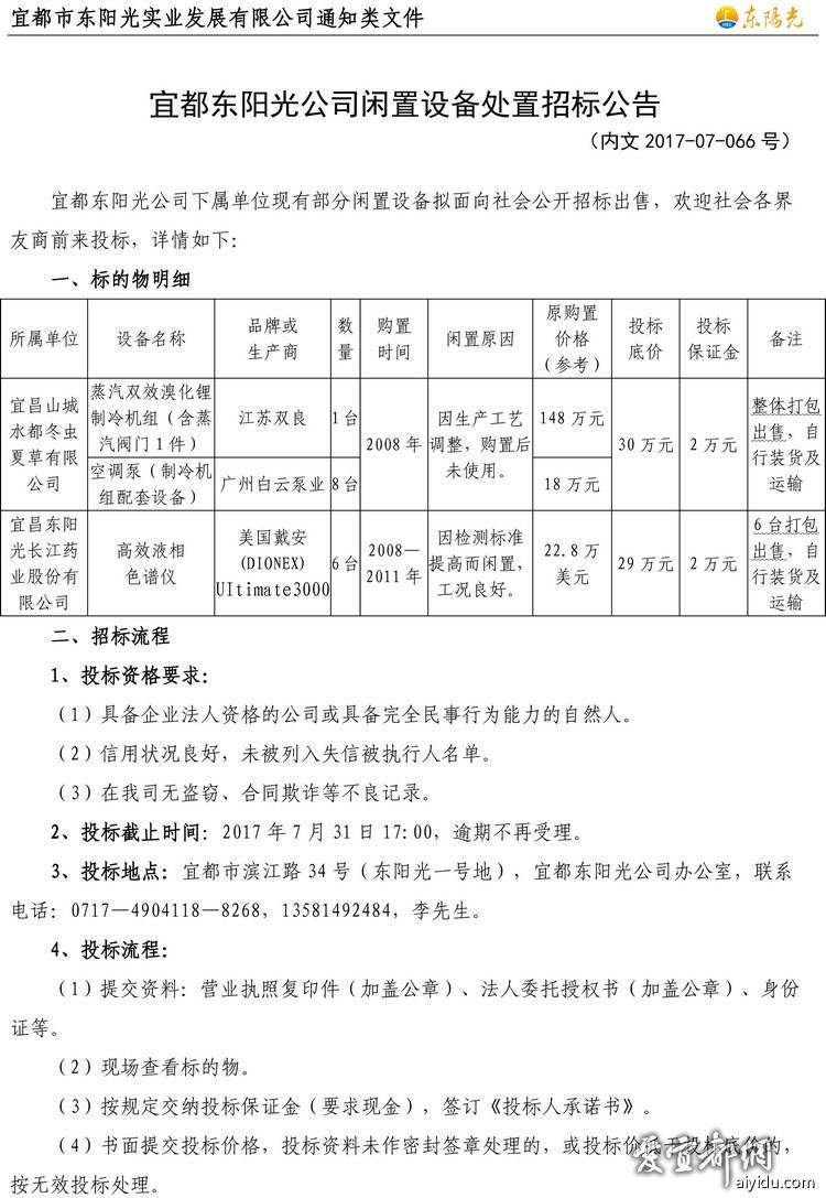 宜都东阳光公司闲置设备处置招标公告-1.jpg