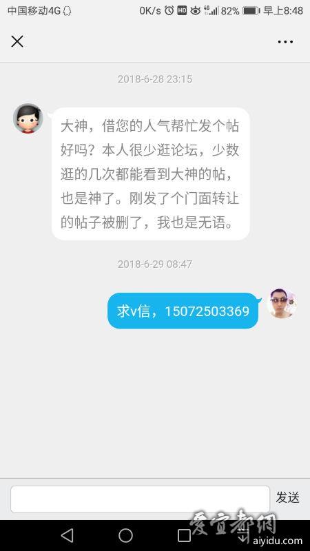 Screenshot_20180629-084810.png