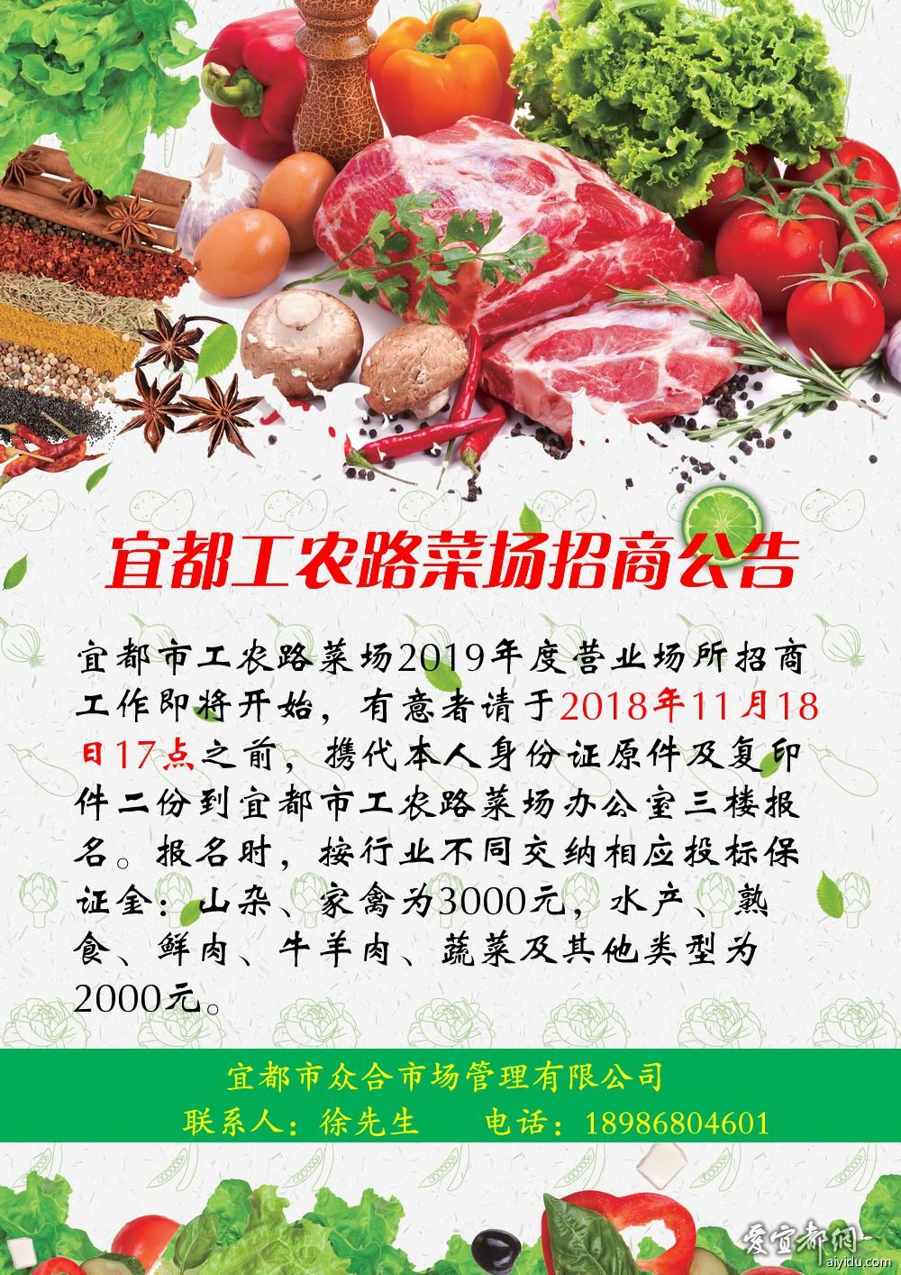 北辰菜市场招商.jpg