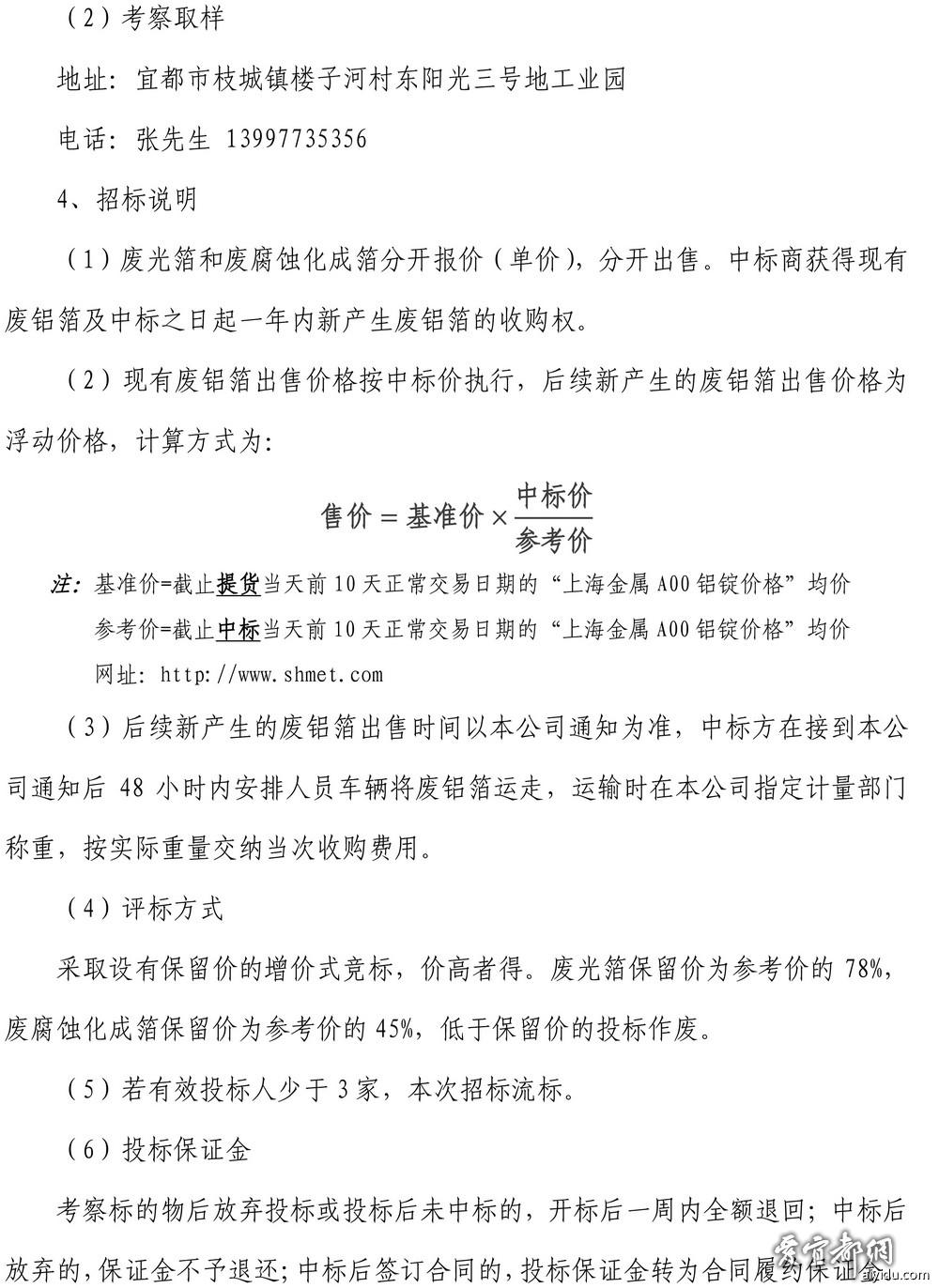 宜都市东阳光实业发展有限公司招标公告-2.jpg