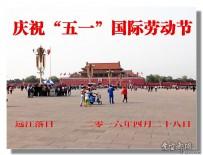 """今年""""五一""""节天安门广场准备就系"""