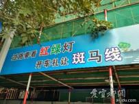 宜都人拍深圳---交通安全很重要  宣传教育是先导