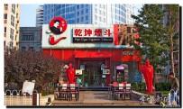 宜都人拍北京33——798艺术区 (废弃的工厂改建成的艺术区)