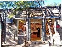 宜都人拍北京51——北京最古老的胡同——南锣鼓巷