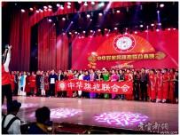 中華好家風旗袍聯合春晚