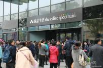 台湾诚品书店大陆第一家店开业