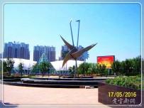宜都人拍北京44——北京国际雕塑公园(东园)