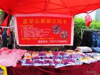 茶乡女儿会上的小商品市场好红火