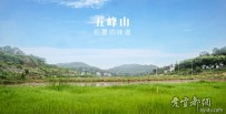初夏的味道--枝城五峰山