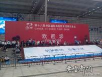 宜都人拍深圳   第18届高交会