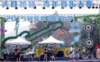 湖北省远安音乐节