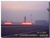 宜都人拍北京36——国际马拉松长跑赛