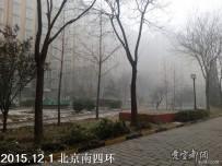 今天北京的雾霭天气