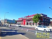 赵本山在北京开的大舞台和会馆