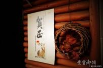平野村中安静迎新年