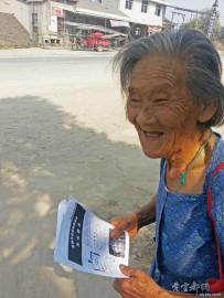 路遇读圣经的老太太